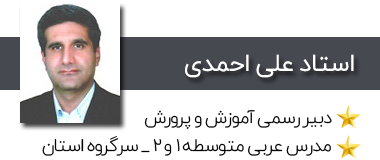 مدرس عربی از پایه تا کنکور